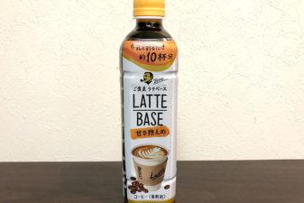 お家で簡単においしいカフェラテ(ソイラテ)が作れる「ボス ラテベース」うますぎて飲みすぎる