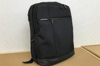 仕事用にノートパソコンも収納出来ちゃうXiaomi(シャオミ)のビジネスリュックを買った