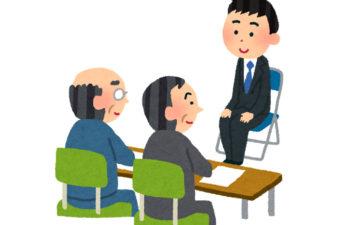 転職の面接全部受かったので、内定がもらえる面接のコツ10か条を教えます